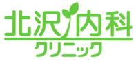 北沢内科クリニック