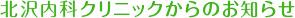 北沢内科クリニックからのお知らせ
